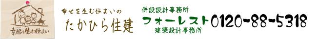 たかひら住建(フォーレスト建築設計事務所併設)