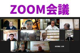 ZOOM研究会議